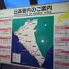 道の駅巡り(38〜41)日高殲滅戦