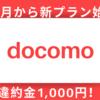 docomoも新プラン発表!10月から違約金は1,000円になるが料金は?すぐに変えられる?