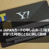 Yahoo JAPANカードの申し込み~口座登録をかかった時間とともに詳しく説明