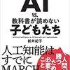 新井紀子さんの「AI vs 教科書が読めない子どもたち」を読んで
