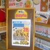 [21/03/28]「キッチン ポトス」(名護店)で「豚肉と竹の子のエスニック炒め」(日曜特価30食限定) 300円 #LocalGuide