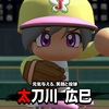 【サクセス・パワプロ2018】太刀川 広巳(投手)②【パワナンバー・画像ファイル】