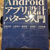 「Android アプリ設計パターン入門」でReactNativeハイブリッドアプリやMVVMアプリ設計について執筆しました