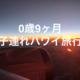 【0歳子連れハワイ】ANA特典航空券バシネット席行くホノルル5泊7日の家族旅行記-飛行機編-