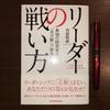 【書評】『リーダーの戦い方』内田 和成