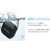 アウトドアスピーカーの決定版【Anker SoundCore Sport Bluetoothスピーカー】