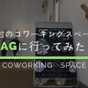 仙台のオススメのコワーキングスペース「mag(マグ)」が安くて便利すぎた!