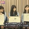 46時間テレビ vol.2 3日目