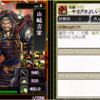 カードメモ:3305 山崎吉家 戦国ixa