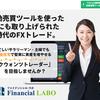 【FXトレード】「自動売買システム」が今なら2週間無料です!!