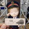相鉄創立100周年