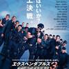 映画『エクスペンダブルズ3 ワールドミッション』評価&レビュー【Review No.185】