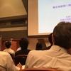 2018.9.24-26 京都で開催された日本生化学会大会に参加してきました