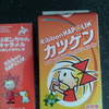 北海道限定新商品「リボンナポリンカツゲン」