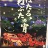 よみうりランドの特別イベント「ほたる、ねぶたの宵」にて、青森ねぶたを展示中 6月10日、17日、7月1日には囃子・跳人演舞もあり