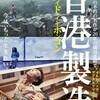 映画部活動報告「メイド・イン・ホンコン/香港製造」