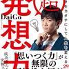 【新刊】 究極スキル伝授 メンタリストDaiGoの超 発想力