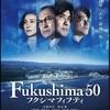 この時期に作られたことには意味がある:映画評「Fukushima50」
