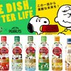 【Twitter懸賞】PEANUTS×ヤマサ醤油 ONE DISH, BETTER LIFEキャンペーン