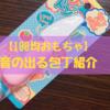 【100均おもちゃ】音の出る包丁紹介