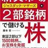 新興市場・2部銘柄で儲ける株 (東証2部・ジャスダック・マザーズ1500銘柄からお宝株を発掘!)