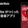 【YouTube Music】使い心地や基本機能を徹底レビュー!