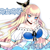 【イラスト&動画&最近の話】氷属性のアリスを描いてみた!