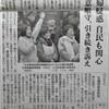 挺対協の目的は『反日統一共同戦線戦略』&北朝鮮のスパイ集団「挺対協」と連携していた日本の野党と在日コリアン