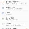 【android】アプリの利用履歴を見る