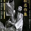 文楽 2月東京公演『平家女護島』国立劇場小劇場