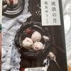 本屋大賞2020 凪良ゆう著「流浪の月」読了