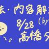 【文法・内容解説編】高橋ダン English Channel 偏差から評価ってどういうこと?(8月28日)