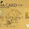 初心者陸マイラーのためのマイルが貯まる決済用カード:ANA VISA/マスター ワイドゴールドカードは還元率が最高レベルでSFCにもなるオールインワン