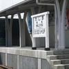 「第56回 峨山道巡行」および「峨山道整備」参加者募集中 (*゚∀゚*)ノ
