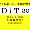 2017年版EDiT予約受付中(・∀・)