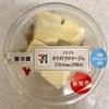 食べやすい セブンイレブン ひとくちホワイトフロマージュ♪ 2種のクリームチーズ使用