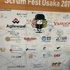 スクラムフェス大阪に行ってきた