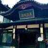 みかん松山へ行く 1