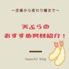 天ぷらのおすすめ具材紹介!~定番から変わり種まで~