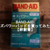 BAND-AID キズパワーパッドを買ってみた!【絆創膏】