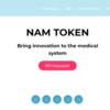 NAMコイン BitZ上場※ホリエモン大注目の仮想通貨ついに大手取引所7月27日上場決定!