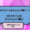 MCTオイルをAmazonで購入!今日からMCTオイルをダイエットに導入します。