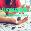 初!1月の収益報告!【ブログを始めて2ヶ月半】
