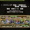 【パズドラ】マンティコア降臨【悪魔強化】雷神パ