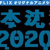 【アニメ感想】日本沈没2020(評価レビュー:C+)