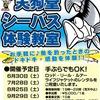 釣りを趣味にしてみませんか?「天狗堂 シーバス釣り教室」開催のお知らせ