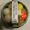 わらび餅と白玉たっぷり 『セブンイレブン 北海道十勝産小豆使用 わらび餅&白玉くりぃむぜんざい』 を食べてみました。