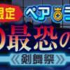 SAOメモデフ 剣舞祭 防御力&特攻補正検証 vsヒースクリフ