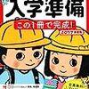【おうち学習】小学校入学準備ワーク