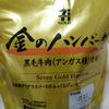 セブンイレブン金のカレー・ハンバーグ・ビーフシチュー食べ比べレビュー!